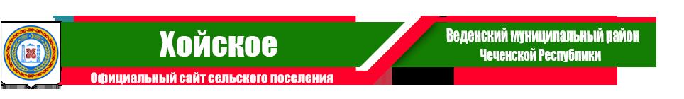 Хой | Администрация Веденского района ЧР